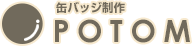 缶バッジ制作POTOM